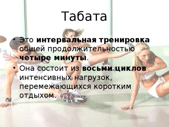 Тренировка по системе Табата. 13185.jpeg