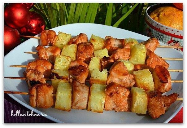 Шашлык из курицы с ананасом. вкусно и без вреда для фигуры 👌
