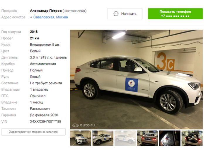 За автомобиль с олимпийской символикой просят 4 млн рублей. 14430.jpeg