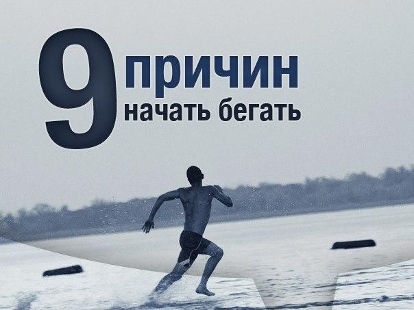 9 причин начать бегать
