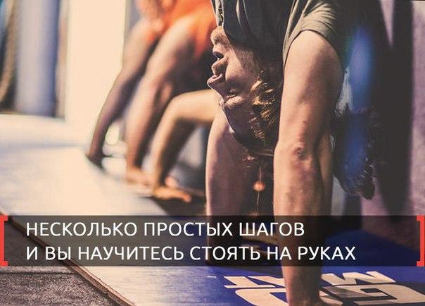 ⚡ Несколько простых шагов и вы научитесь стоять на руках ⚡
