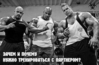 Зачем и почему нужно тренироваться с партнером?