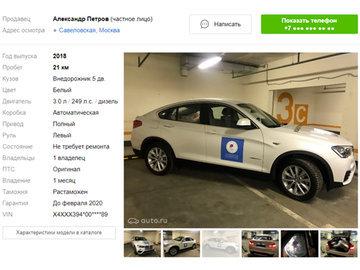 За автомобиль с олимпийской символикой просят 4 млн рублей