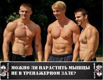 Можно ли нарастить мышцы не в тренажерном зале?