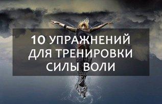 Десять упражнений для тренировки силы воли