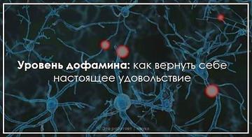 Уровень дофамина: как вернуть себе настоящее удовольствие