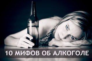 Десять мифов об алкоголе