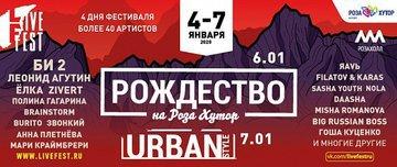 """Концертный комплекс """"Роза Холл"""" станет главной площадкой фестиваля Live Fest 2020"""
